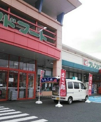 スーパー フレンドマート御蔵山店