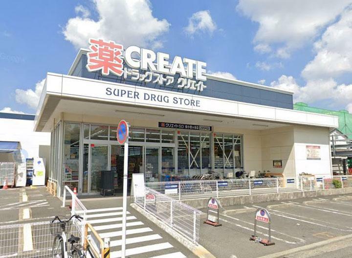 ドラッグストア クリエイトSD栄小菅ヶ谷店
