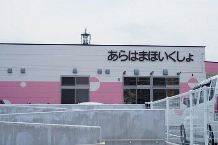 幼稚園・保育園 あらはまほいくしょ 徒歩18分(約1400m)