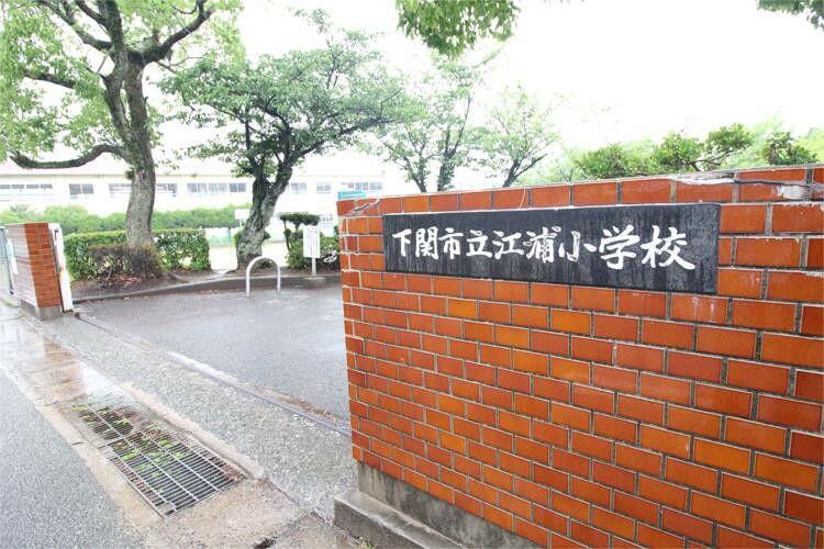 小学校 下関市立江浦小学校
