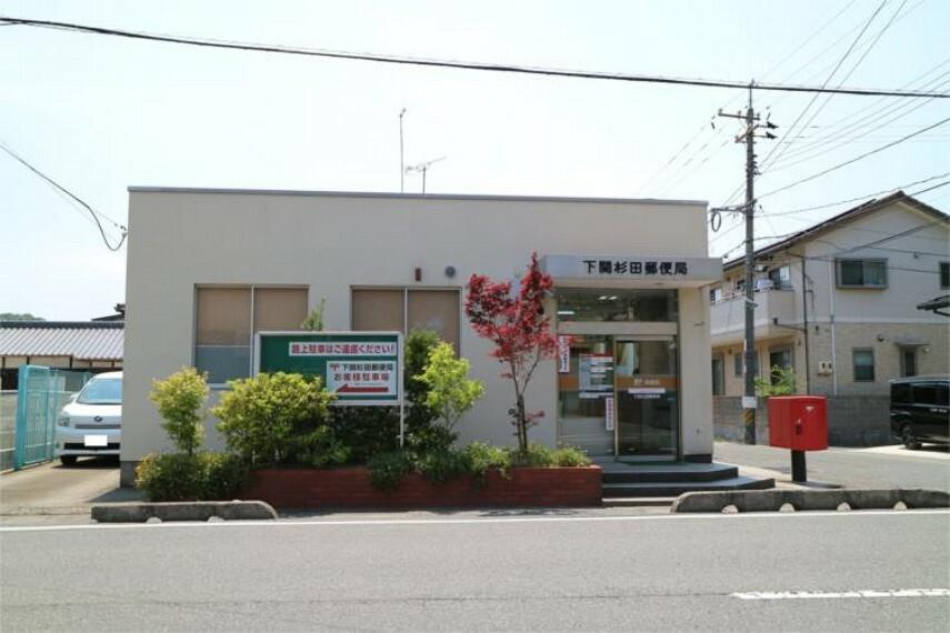 郵便局 下関杉田郵便局