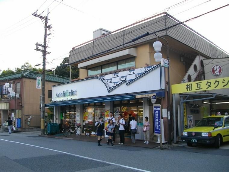 スーパー 【スーパー】いかり 甲陽園店まで1201m