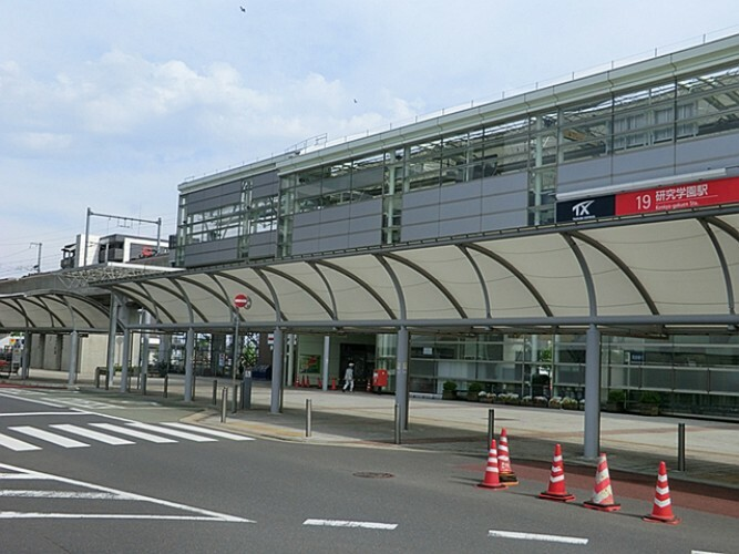 研究学園駅