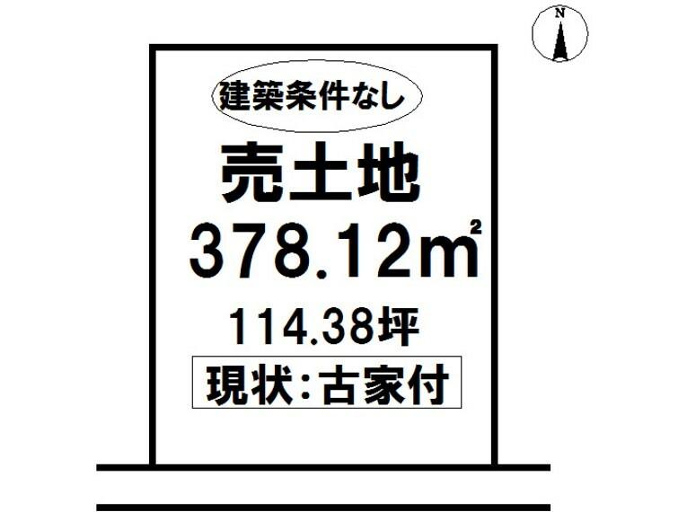 土地図面 114坪有る広い土地。更地にして新築を建てても 広い家が建ちます。