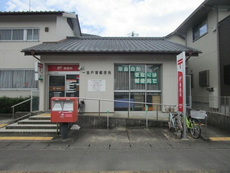 郵便局 一宮戸塚郵便局