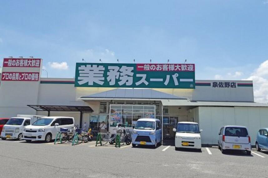 スーパー 【スーパー】業務スーパー泉佐野店まで1200m