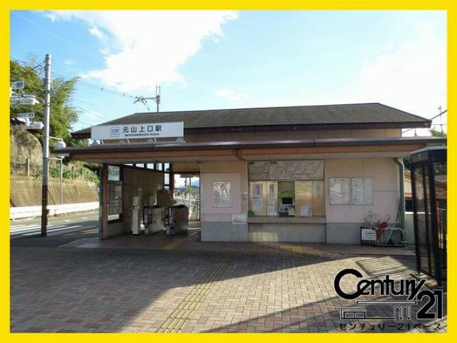 元山上口駅(近鉄 生駒線)