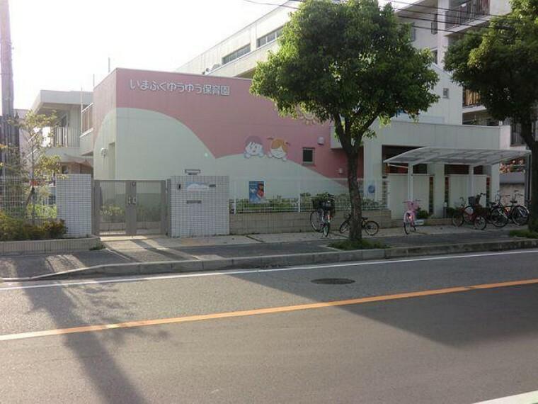 幼稚園・保育園 【保育園】いまふくゆうゆう保育園まで480m