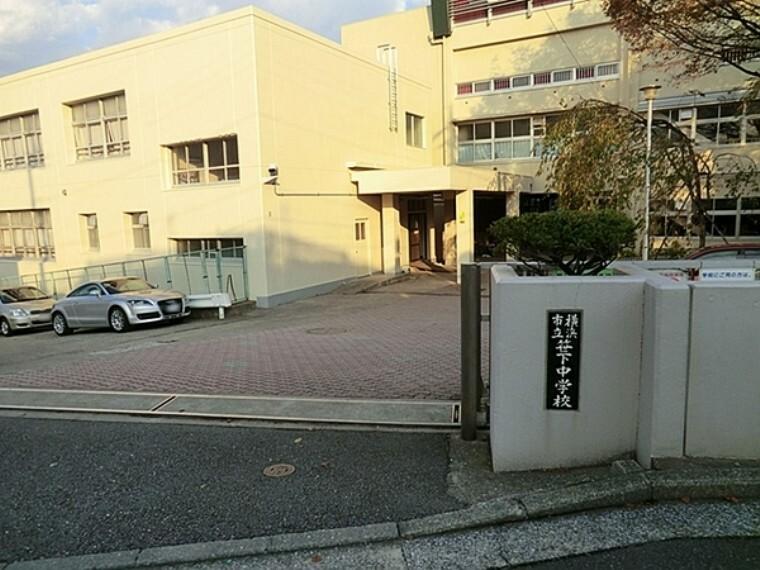 中学校 横浜市立笹下中学校