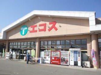 スーパー エコス明野店