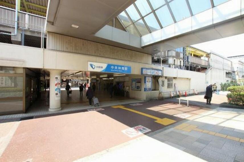 小田急江ノ島線「中央林間」駅まで約1410m