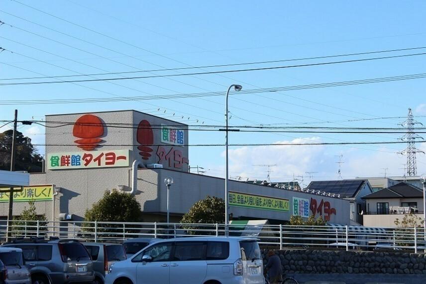 スーパー 食鮮館タイヨー日立店