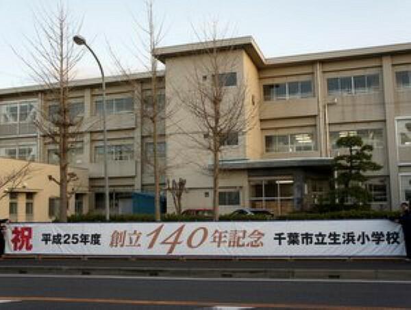 小学校 【小学校】千葉市立生浜小学校まで1081m