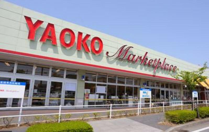 スーパー 【スーパー】ヤオコー 学園前店まで1225m