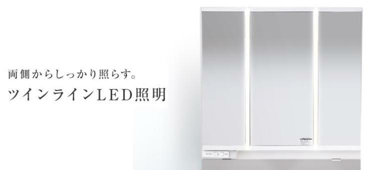 洗面化粧台 「ツインラインLED照明」 照明を正面からあてる事で、影を作らず顔全体をしっかり照らす洗面照明。LED照明なのでしっかり長持ち。