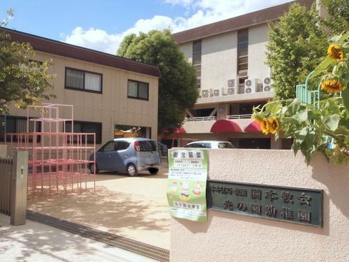 幼稚園・保育園 光の園幼稚園