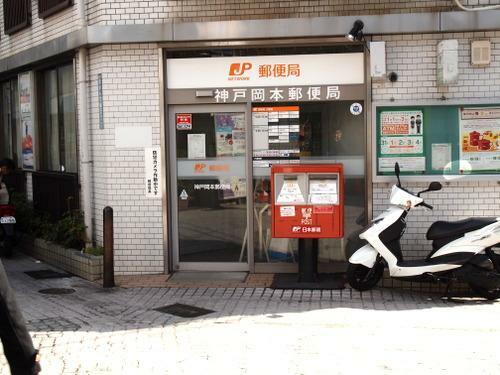 郵便局 神戸岡本郵便局