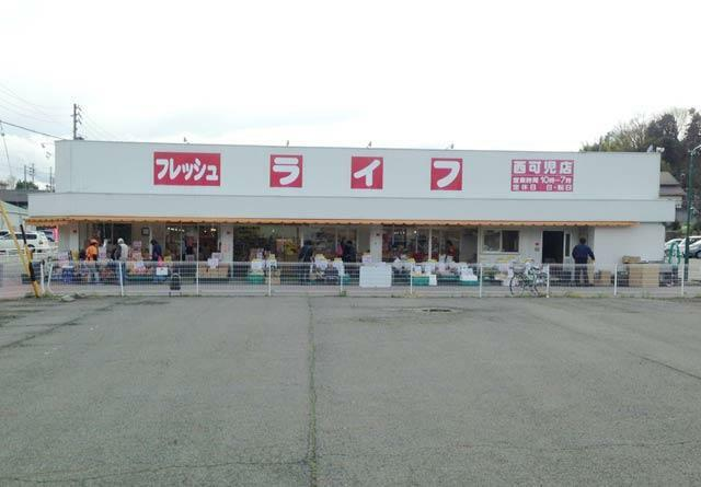 スーパー フレッシュライフ西可児店