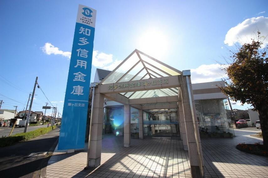 銀行 知多信用金庫東ヶ丘支店