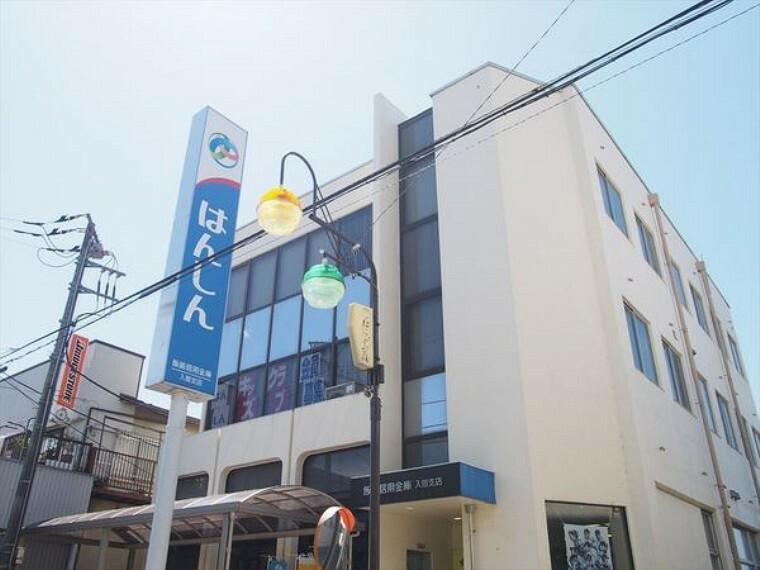 銀行 飯能信用金庫入曽支店