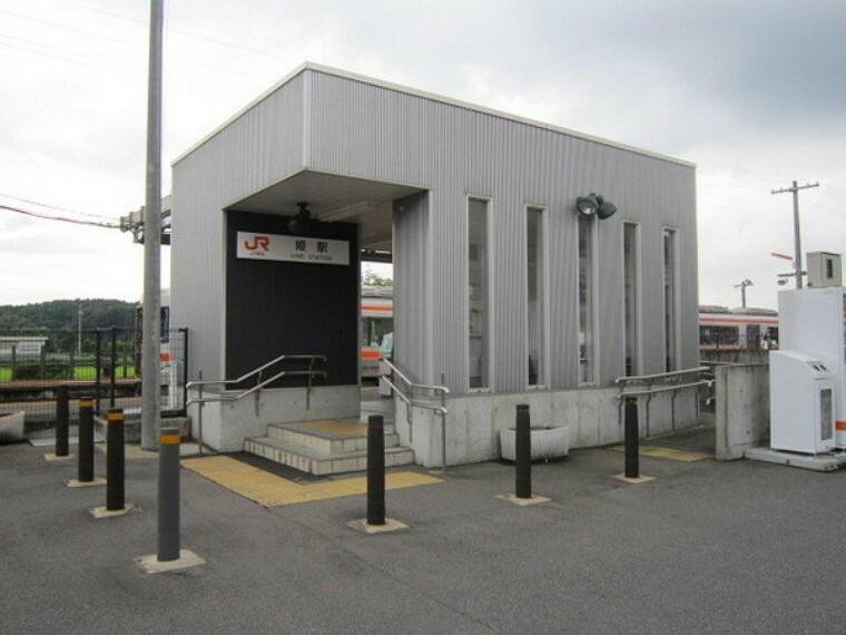 姫駅(JR 太多線)