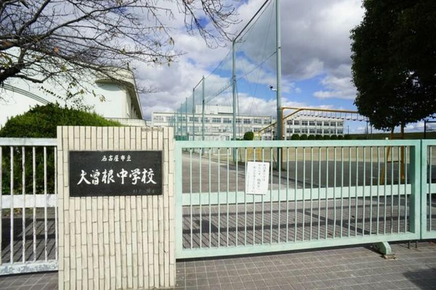 中学校 大曽根中学校 大曽根中学校まで130m(徒歩約2分)