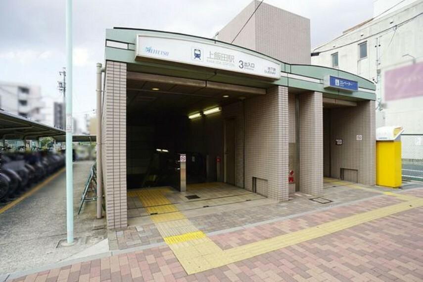 名鉄小牧線上飯田駅 名鉄小牧線上飯田駅まで1100m(徒歩約14分)