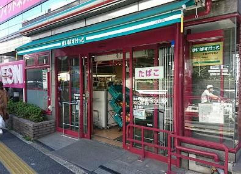 スーパー まいばすけっと 板橋本町駅前店