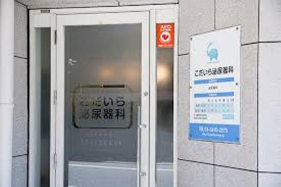 病院 【その他】こだいら泌尿器科まで268m