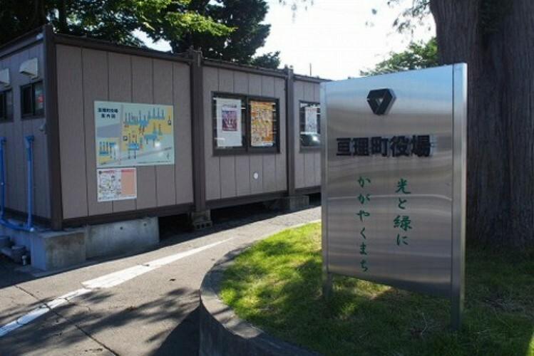 公園 亘理町役場 徒歩49分(約3900m)