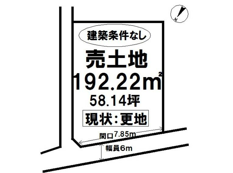 土地図面 建築条件なしの192平米更地。分筆後のお引渡です。