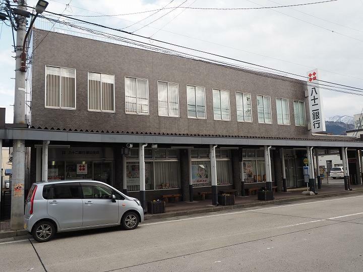 銀行 株式会社八十二銀行飯山支店 長野県飯山市大字飯山1174-2