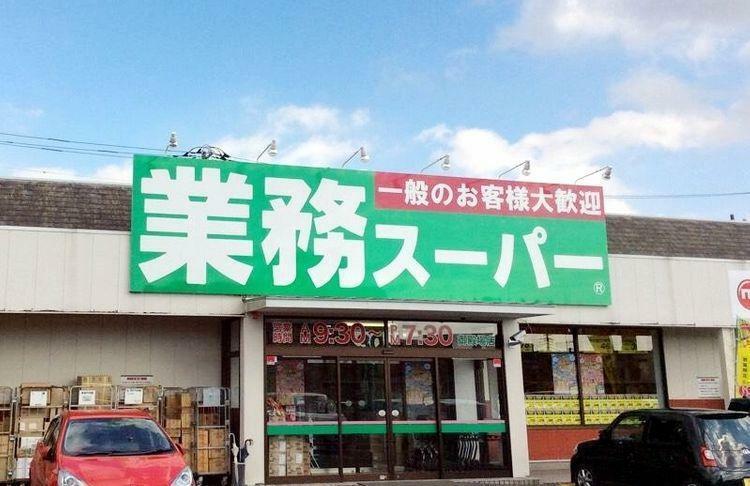 スーパー 業務スーパー御殿場店