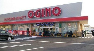 スーパー オギノ御殿場店