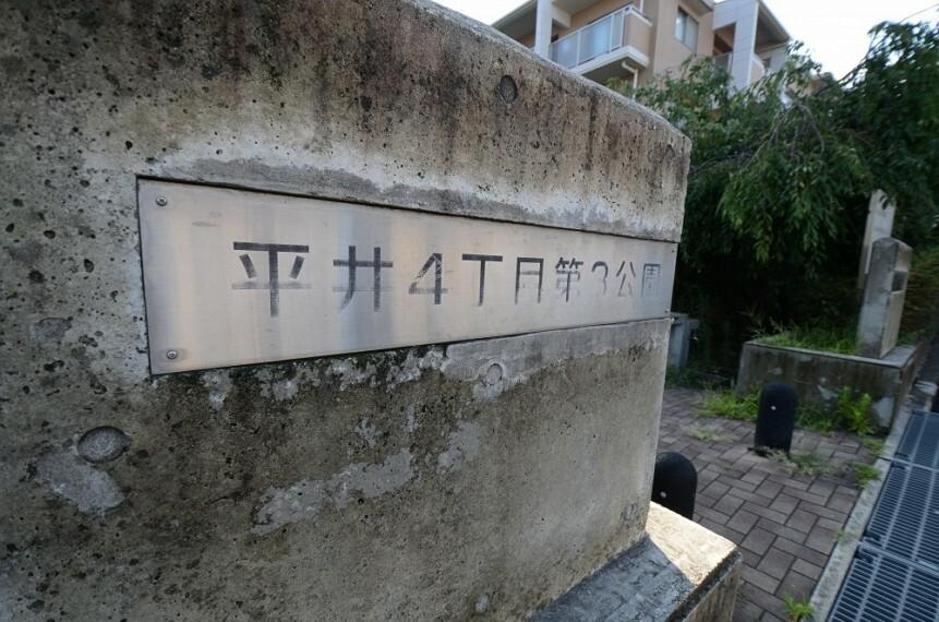 公園 【公園】平井4丁目第3公園まで526m