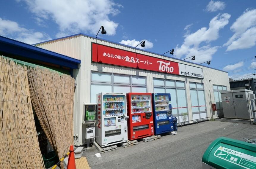 スーパー 【スーパー】トーホー宝塚旭町店まで423m