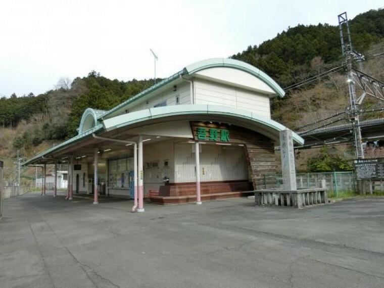 西武秩父線「吾野」駅