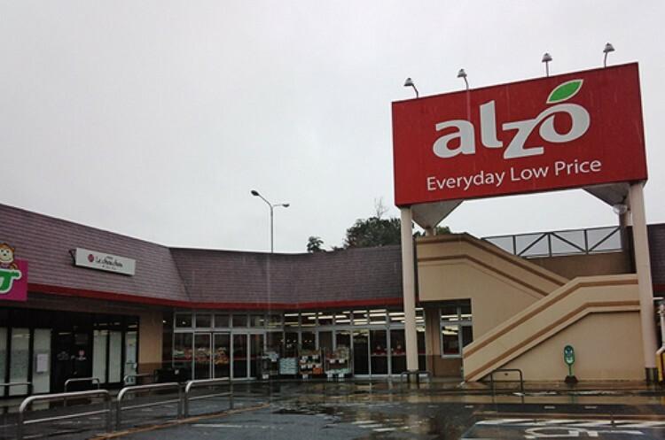 スーパー アルゾ 可部店
