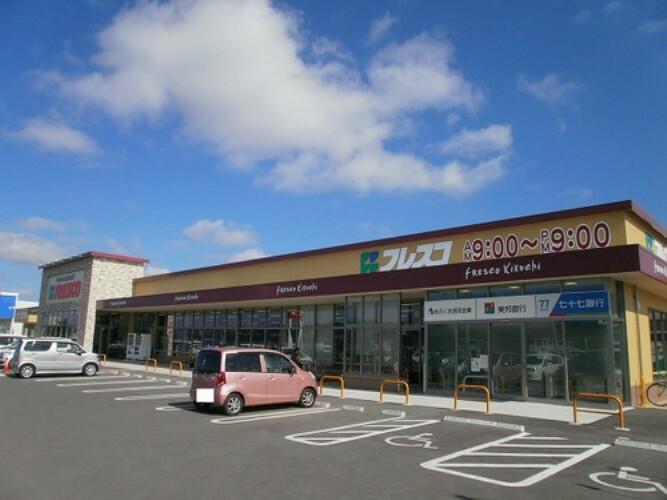 スーパー フレスコキクチ山下駅前店 徒歩52分(約4100m)