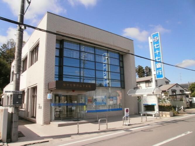 銀行 七十七銀行 山下支店 徒歩39分(約3100m)