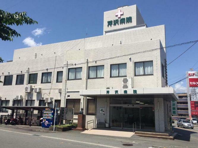 病院 芹沢病院