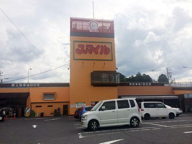 スーパー スマイル駒場店