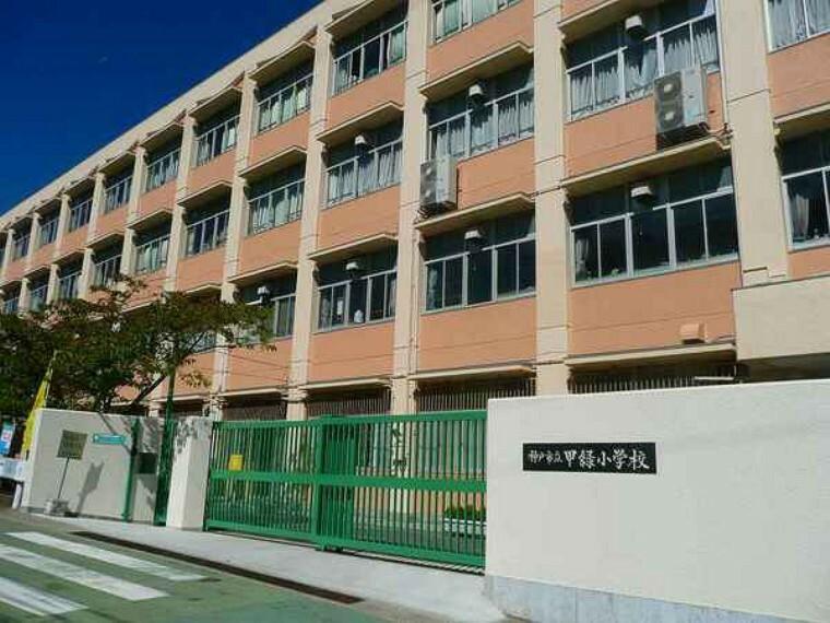 小学校 神戸市立甲緑小学校