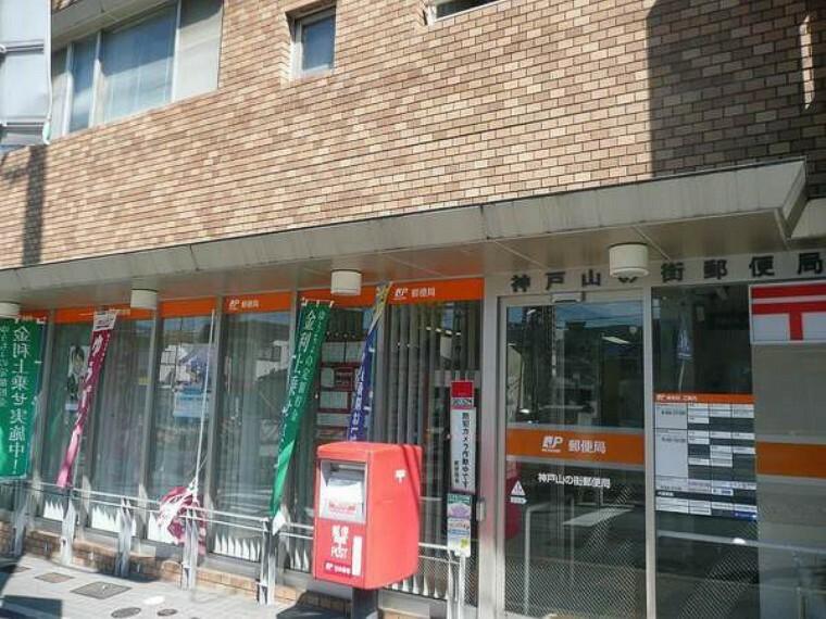 郵便局 神戸山の街郵便局