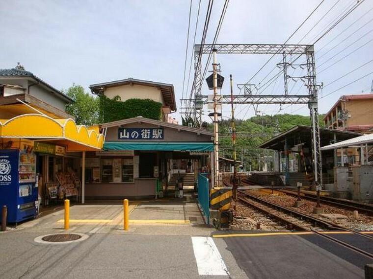 山の街駅(神鉄 有馬線)