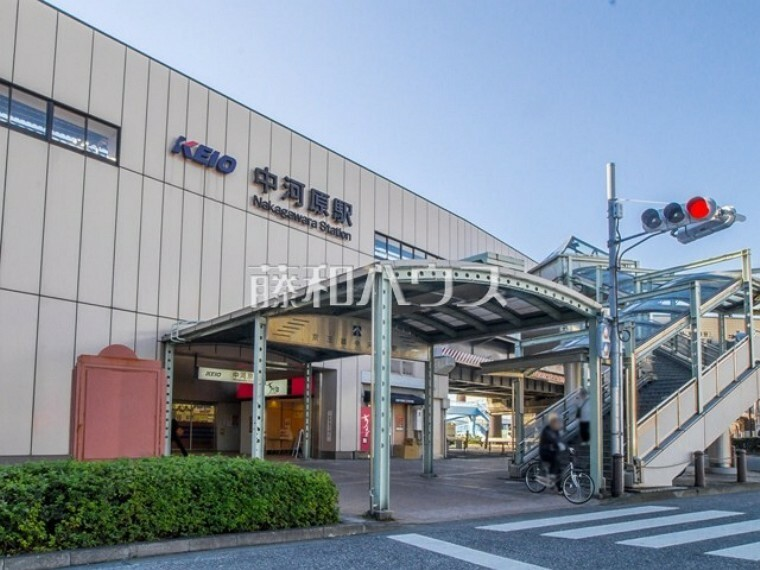 京王線「中河原」駅