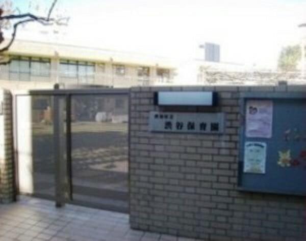 幼稚園・保育園 【保育園】渋谷区立渋谷保育園まで1208m