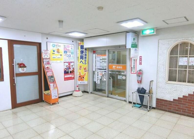 郵便局 稲毛ファミールハイツ郵便局
