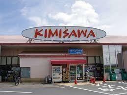 スーパー キミサワ加茂川店