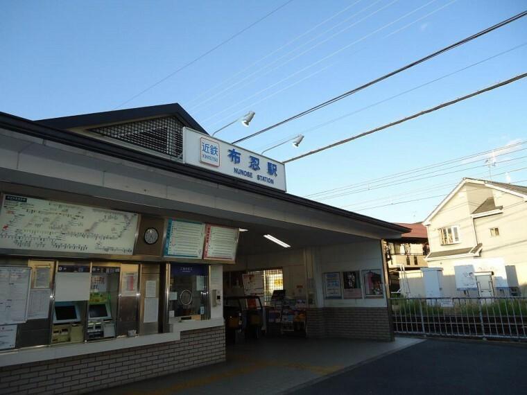 周辺 近鉄南大阪線「布忍」駅